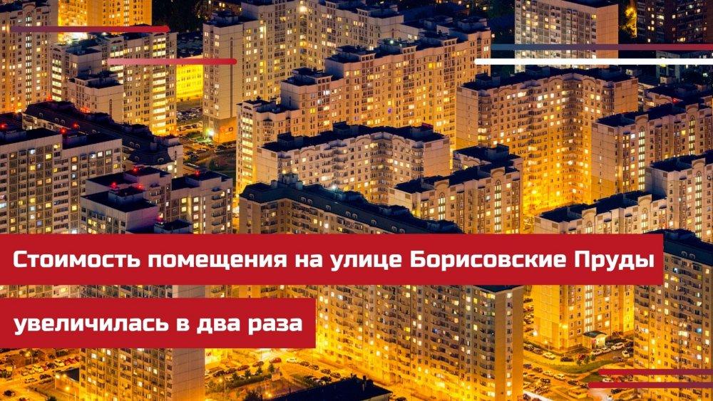 Стоимость помещения на улице Борисовские Пруды увеличилась в два раза