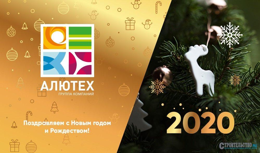 Поздравление с Новым Годом от группы компаний Алютех