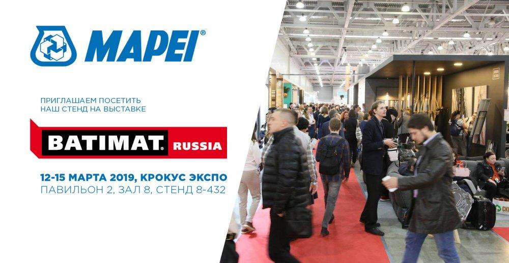 MAPEI приглашает на выставку Batimat Russia 2019