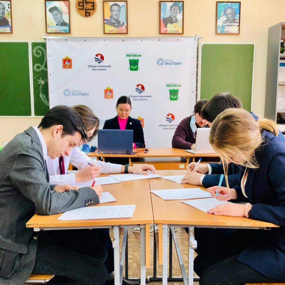 3000 школьников Подмосковья приняли участие в уроках, посвящённых раздельному сбору отходов