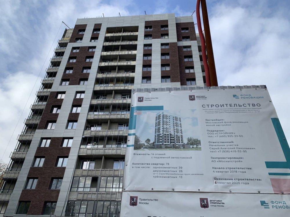 Согласовано строительство дома на улице Красных Зорь для переселения жителей по реновации