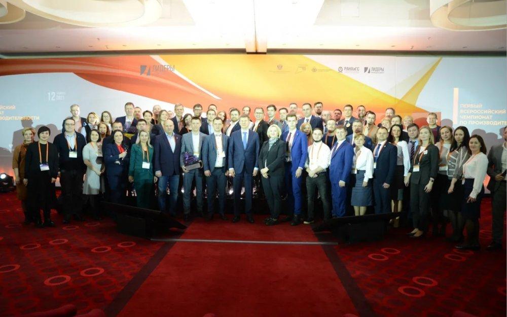 В Москве подвели итоги Первого Всероссийского  чемпионата по производительности труда