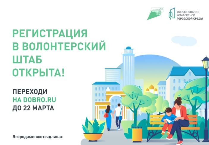 Жителей Подмосковья приглашают стать волонтерами по поддержке голосования за объекты благоустройства