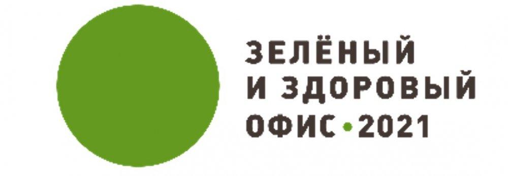 Экологическая акция зеленый и здоровый офис 2021