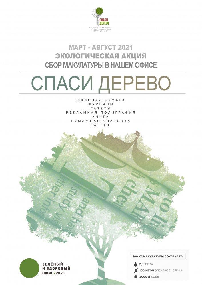 В Москве стартует экологическая акция по сбору макулатуры в офисах - «Спаси дерево 2021»