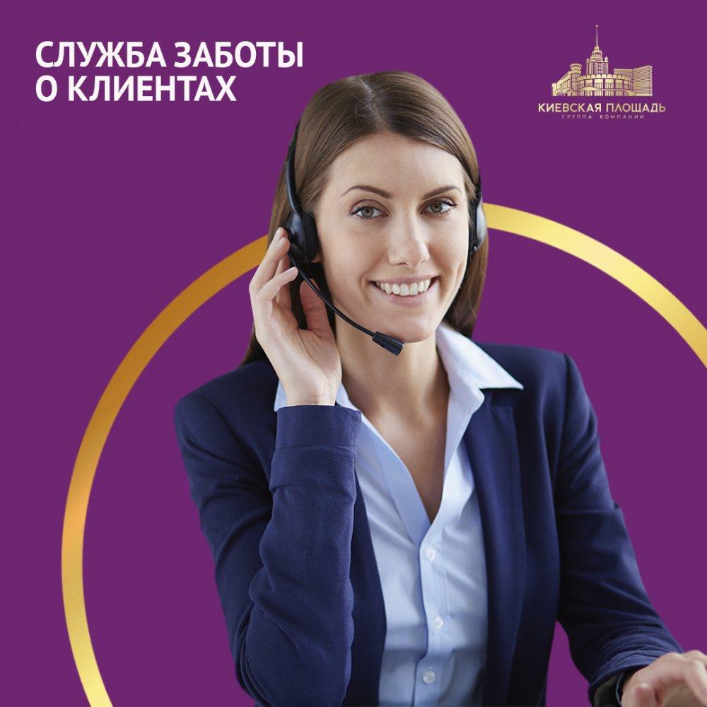 Службой заботы о клиентах группы компаний «Киевская площадь»