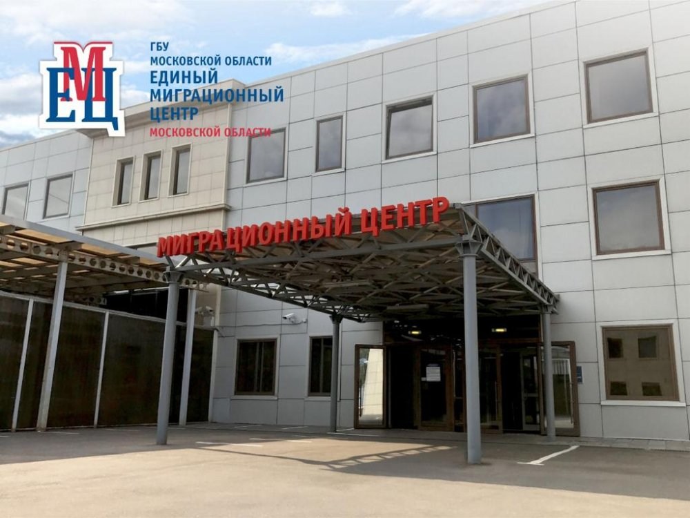 В Московской области пресечен незаконный канал миграции