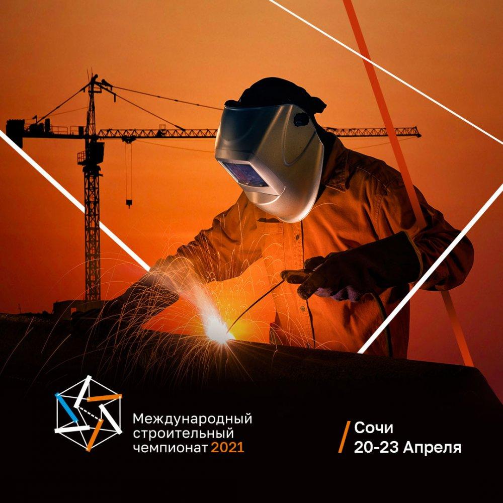 Международный строительный чемпионат