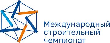 Первый Международный строительный чемпионат пройдет в апреле