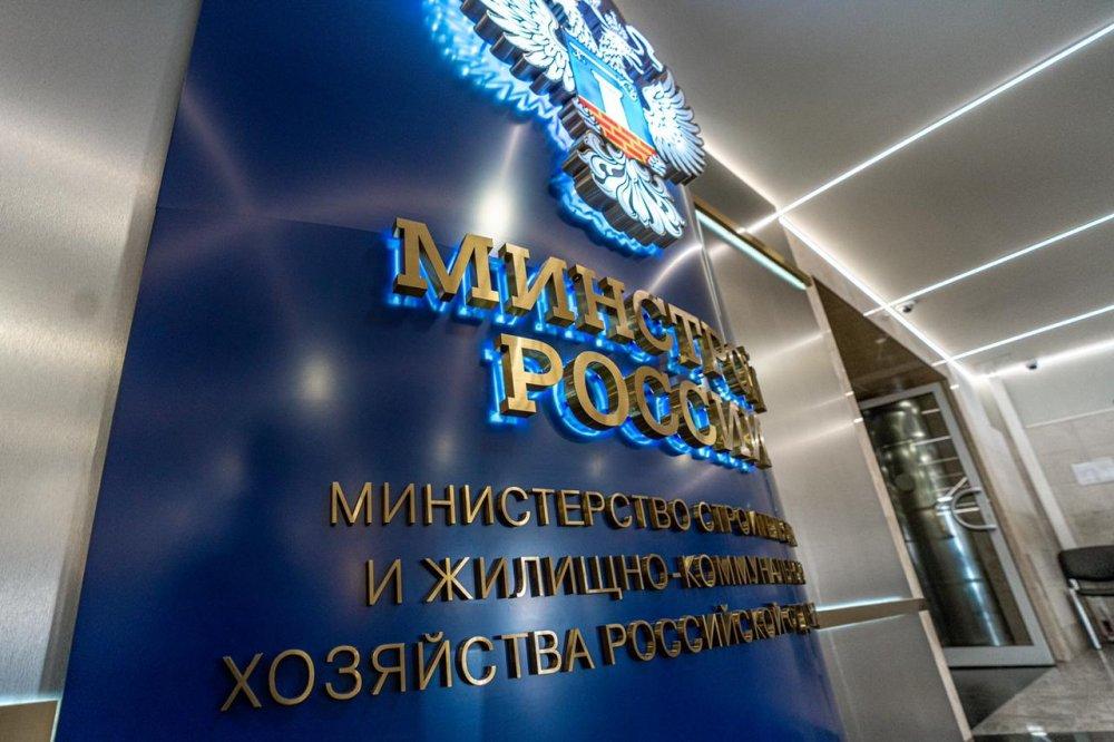 Утвержден новый состав Коллегии Минстроя России