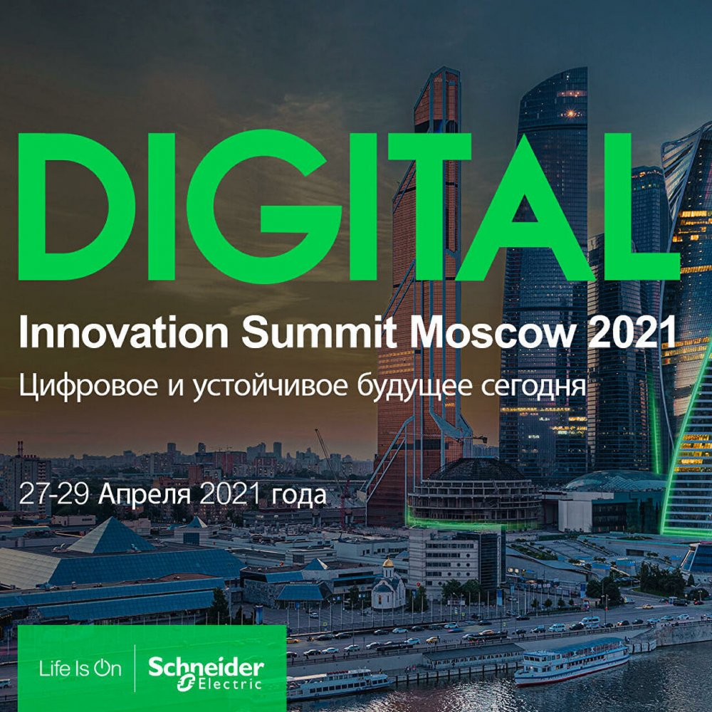 Schneider Electric Innovation Summit Moscow 2021: встречаемся в апреле!