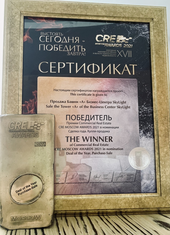 ГК «Галс» - победитель премии CRE Moscow Awards 2021