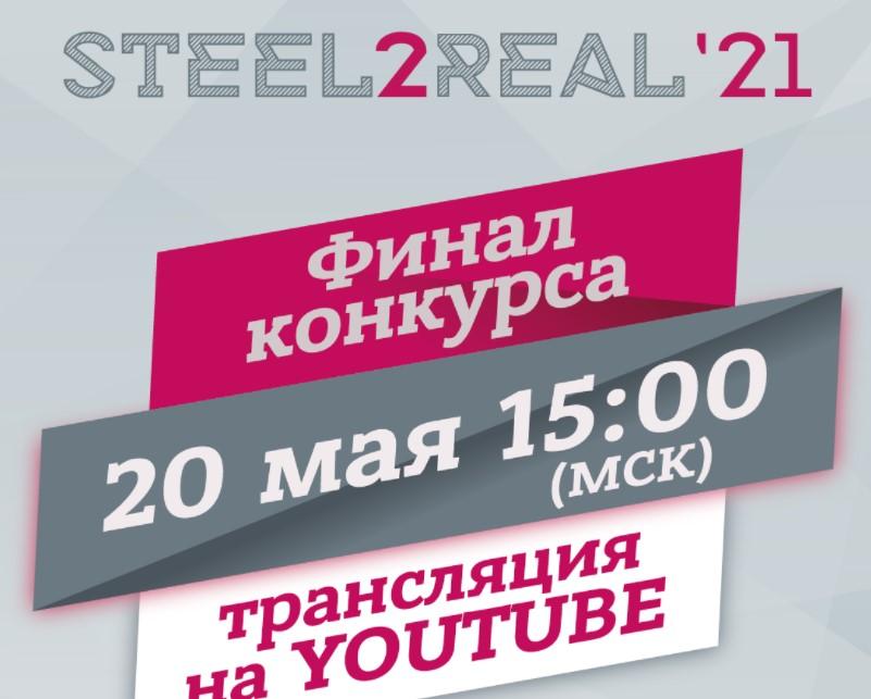 Всего несколько часов остается до старта финала конкурса Steel2Real