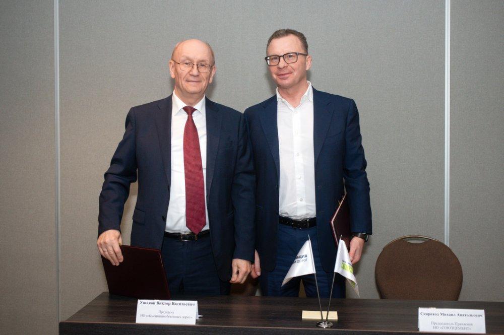 Ассоциация бетонных дорог и «Союзцемент» подписали соглашение о сотрудничестве