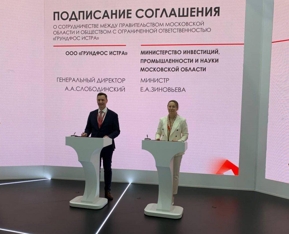 «Грундфос Истра» и Московская область заключили соглашение о сотрудничестве