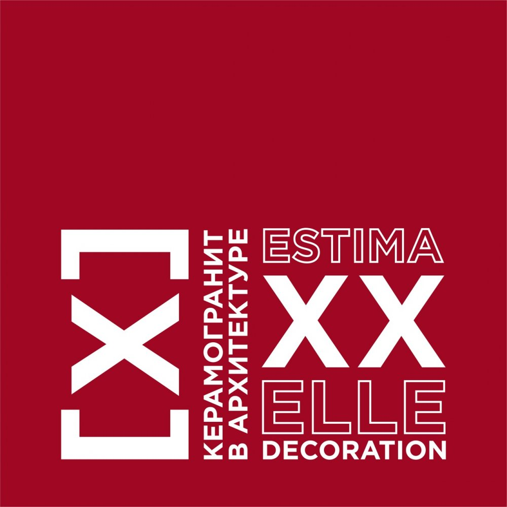 Объявлен старт 10 юбилейного всероссийского конкурса Керамогранит в архитектуре - Estima XX Elle Decoration-2021