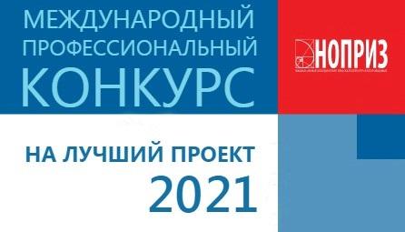 Международный профессиональный конкурс НОПРИЗ на лучший проект – 2021