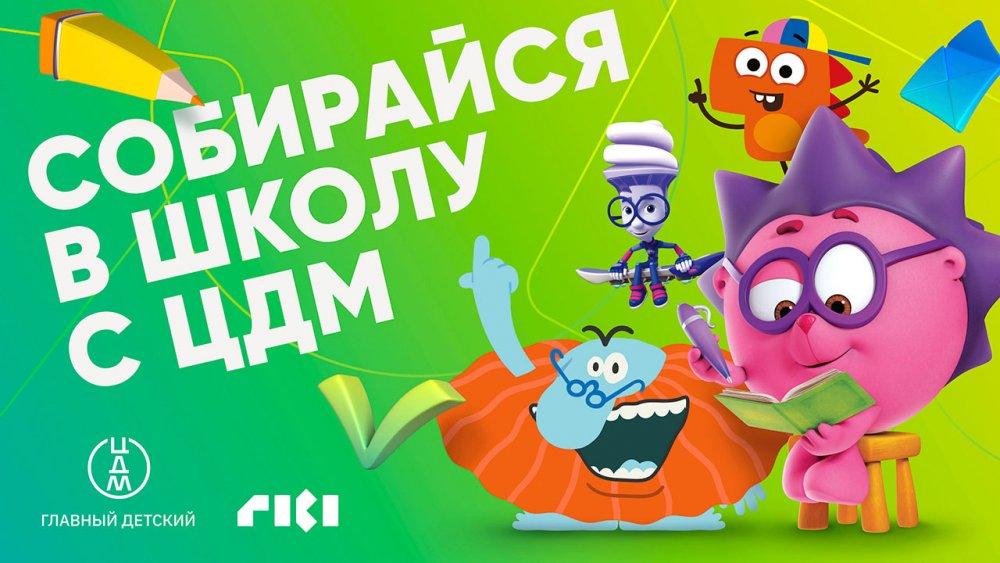 В ЦДМ на Лубянке открылась традиционная ярмарка – «Собирайся в школу с ЦДМ!»