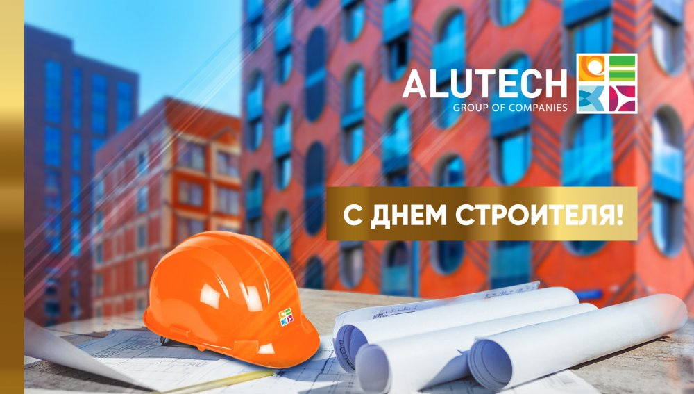 Поздравление от компании «АЛЮТЕХ»
