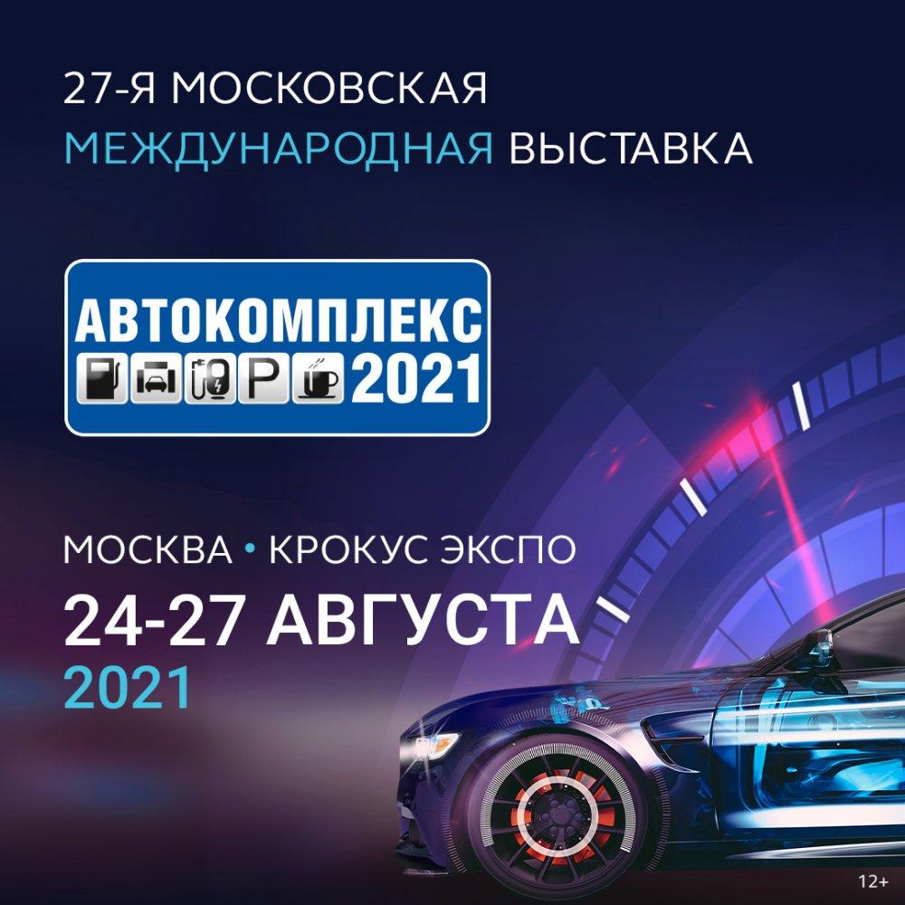 27-я Московская международная выставка «Автокомплекс-2021»