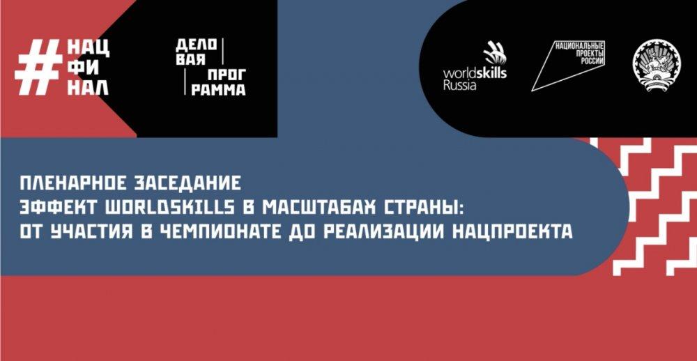 Эффект Ворлдскиллс в масштабах страны обсудят на нацфинале в Уфе