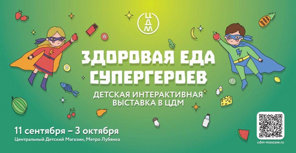 Впервые в России открывается интерактивная выставка «Здоровая еда супергероев» в ЦДМ на Лубянке