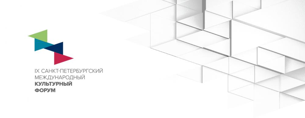 Экополисы, дома с деревянным каркасом, «зеленая архитектура» – обсудят на IX Санкт-Петербургском международном культурном форуме